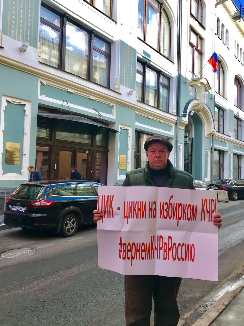 В Москве и Ленинграде прошли пикеты протеста против нарушений законодательства в Карачаево-Черкесии